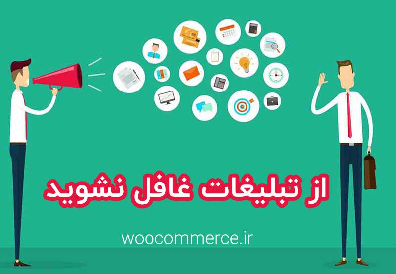 توسعه فروشگاه اینترنتی با استفاده از تبلیغات