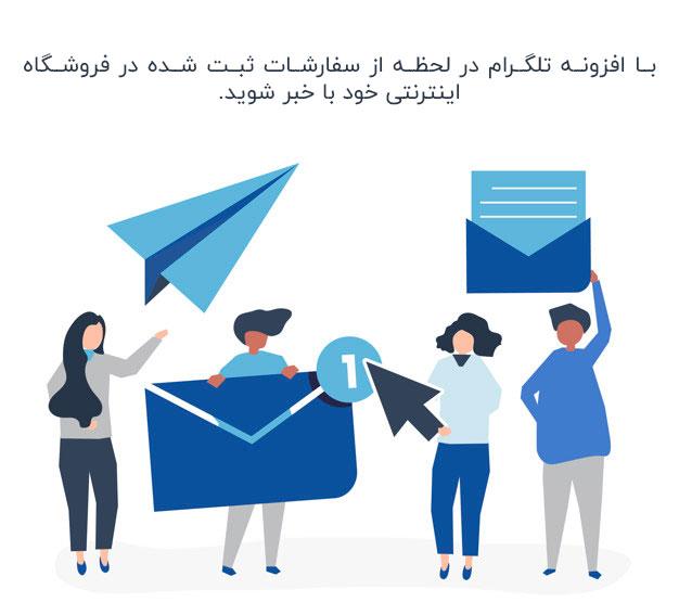 افزونه تگرام برای مدیریت بهتر سایت