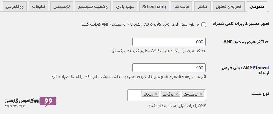 افزونه AMP شتابدهنده نسخه موبایل وردپرس و ووکامرس