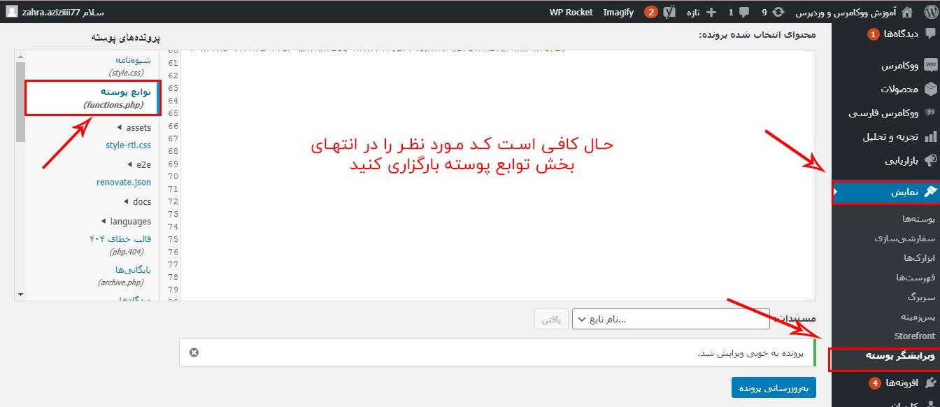 جایگذاری تکه کد در سایت