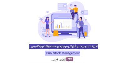 مدیریت و گزارش موجودی محصولات ووکامرس