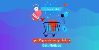 افزونه اعلان سبد خرید ووکامرس