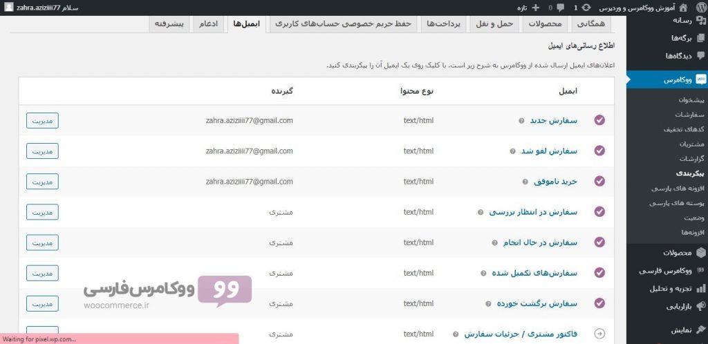تنظیمات ایمیل ها در ووکامرس
