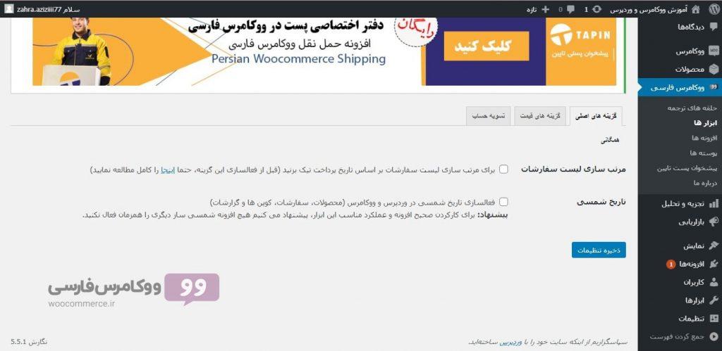 نصب ووکامرس فارسی در وردپرس