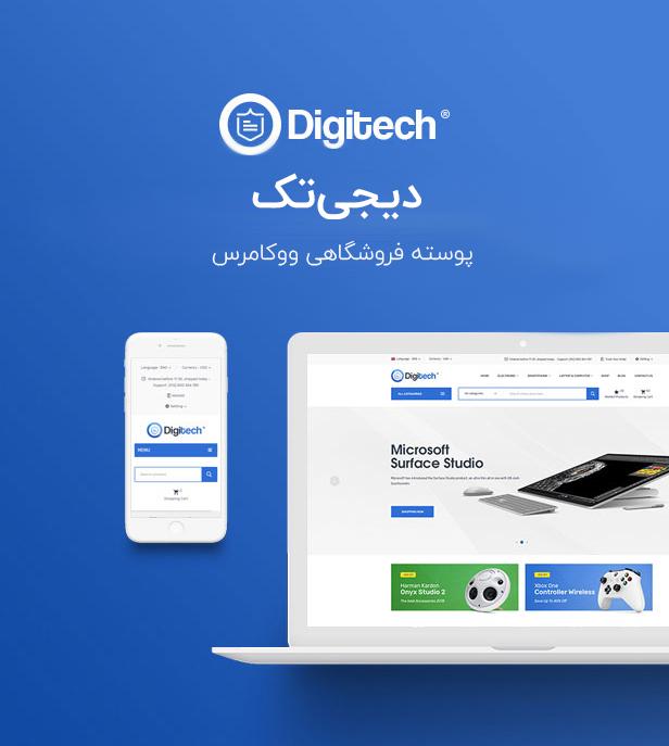 پوسته فروشگاهی Digitech ووکامرس فارسی