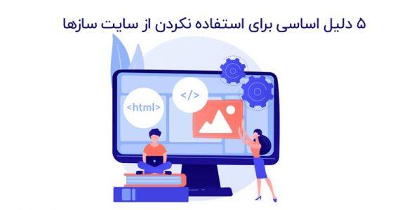 5 دلیل برای استفاده نکردن از سایت ساز ها