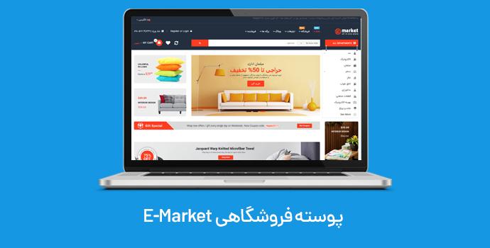 پوسته E-Market