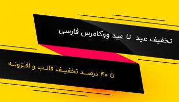 خبر ویژه! جشنواره تخفیف عید تا عید ووکامرس فارسی