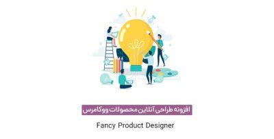 افزونه طراحی آنلاین محصولات ووکامرس