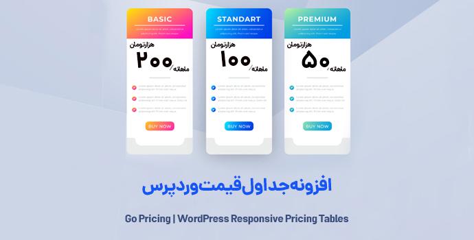 افزونه Go Pricing جداول قیمت وردپرس