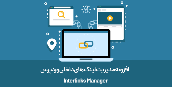 افزونه مدیریت لینک های داخلی وردپرس Interlinks Manager
