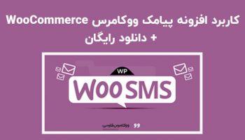 کاربرد افزونه پیامک ووکامرس WooCommerce + دانلود رایگان