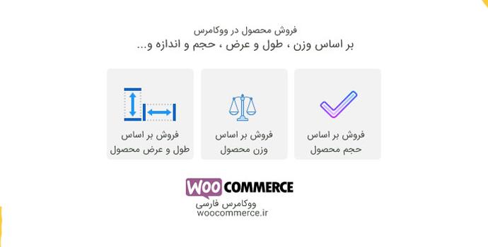 افزونه فروش محصول بر اساس ابعاد ، وزن و حجم ووکامرس