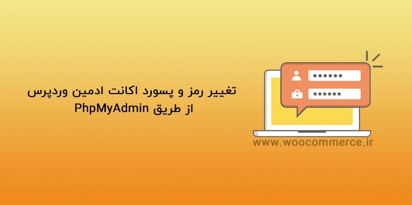 تغییر نام کاربری و رمز عبور وردپرس