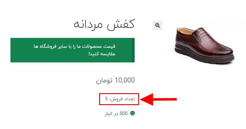 نمایش تعداد فروش در صفحه محصول