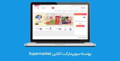 پوسته سوپر مارکت آنلاین Supermarket