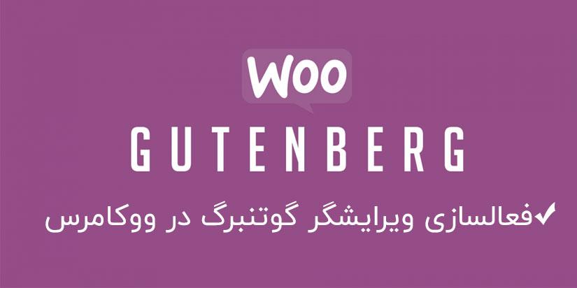 فعالسازی گوتنبرگ در ووکامرس