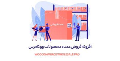 فروش عمده ووکامرس