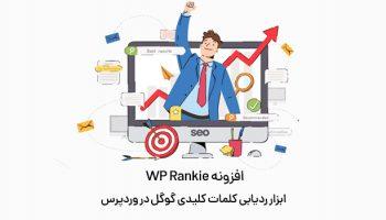 بهبود جایگاه سایت در نتایج گوگل با کمک افزونه WP Rankie