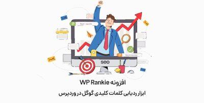 افزونه ردیابی رتبه کلمات کلیدی سایت در گوگل WP Rankie