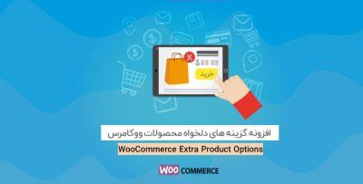 افزونه گزینه های دلخواه محصولات ووکامرس