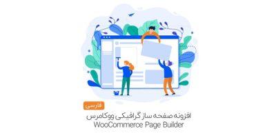 افزونه صفحه ساز گرافیکی ووکامرس WooCommerce Page Builder