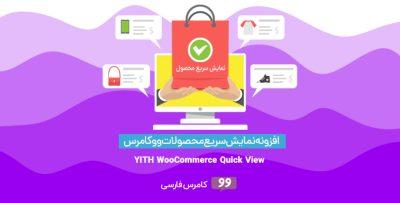 افزونه نمایش سریع محصولات ووکامرس