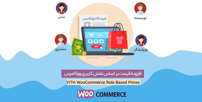 افزونه قیمت بر اساس نقش کاربری ووکامرس