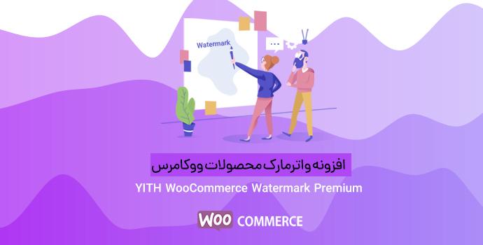 افزونه واترمارک محصولات ووکامرس