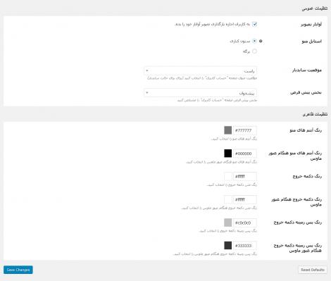 شخصی سازی صفحه کاربری ووکامرس