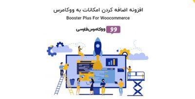 افزونه اضافه کردن امکانات به ووکامرس Booster Plus