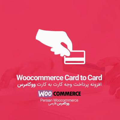افزونه ثبت فیش بانکی و کارت به کارت ووکامرس Card to Card