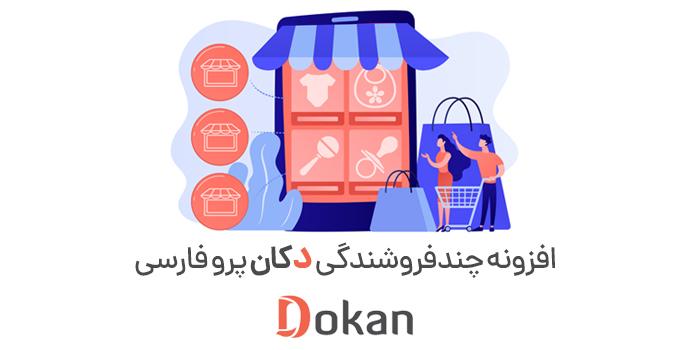 دکان پرو فارسی