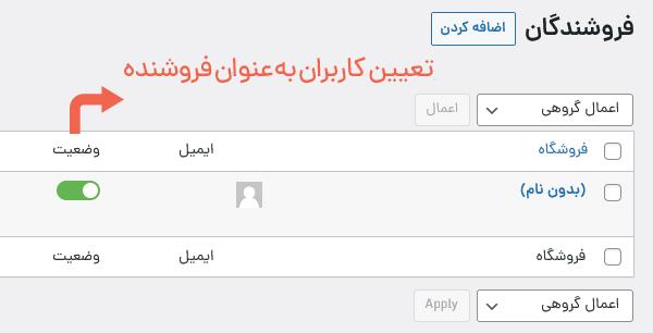 افزونه دکان پرو فارسی