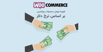 افزونه فروش محصولات بر اساس نرخ دلار ووکامرس