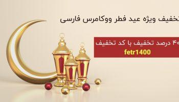 کمپین عید سعید فطر 40 درصد تخفیف تمامی محصولات و خدمات تخصصی ووکامرس فارسی