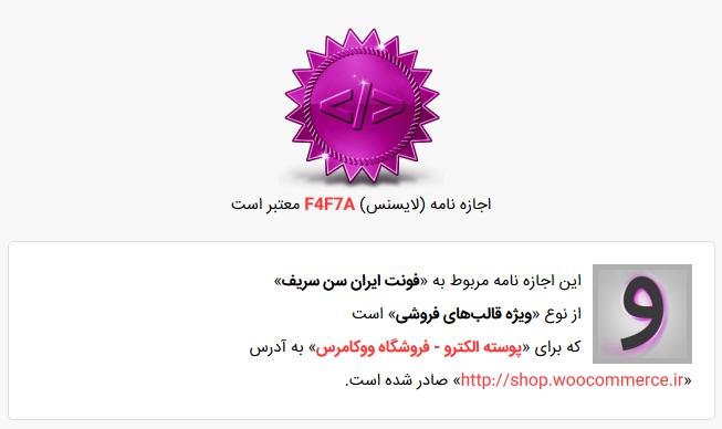font-iran-license