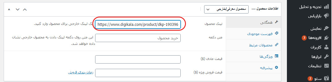 foreign product in WooCommerce