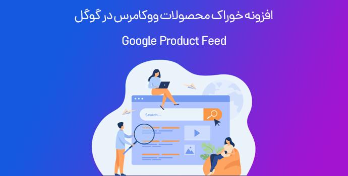 افزونه google feed
