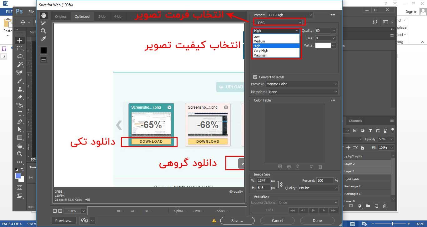 بهینه سازی تصاویر در فتوشاپ