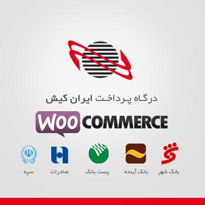 افزونه درگاه پرداخت ایران کیش ووکامرس