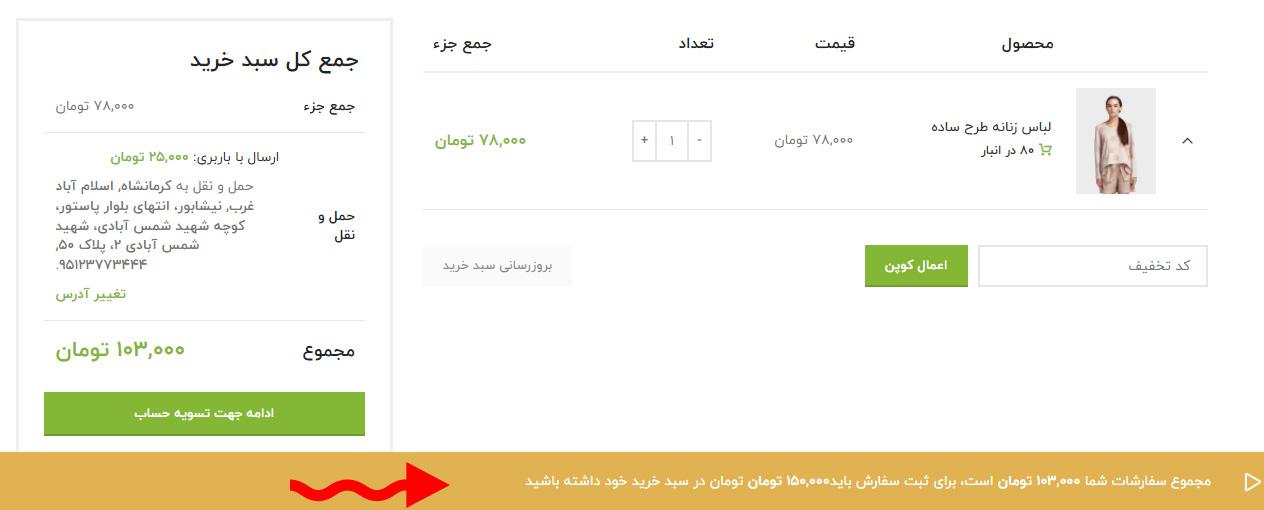 فعالسازی اجبار به حداقل خرید برای ثبت سفارش