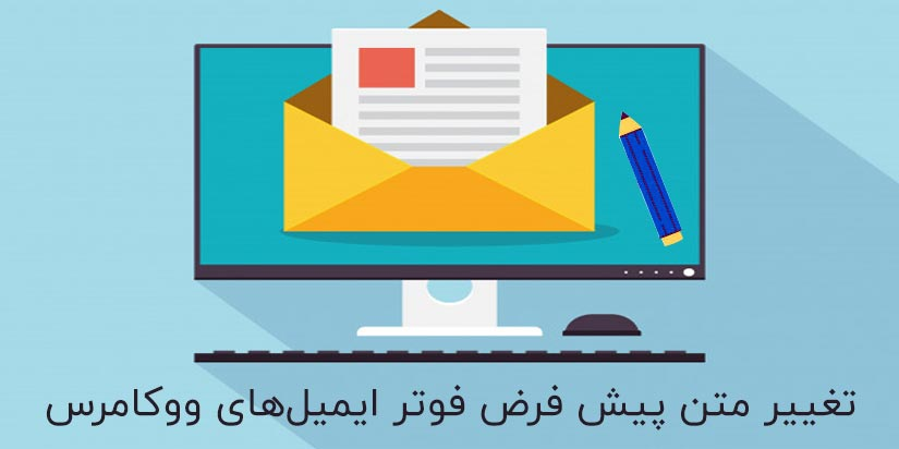 تغییر متن پیشفرض فوتر ایمیل در ووکامرس