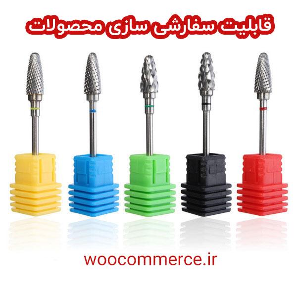 قابلیت سفارشی سازی محصولات