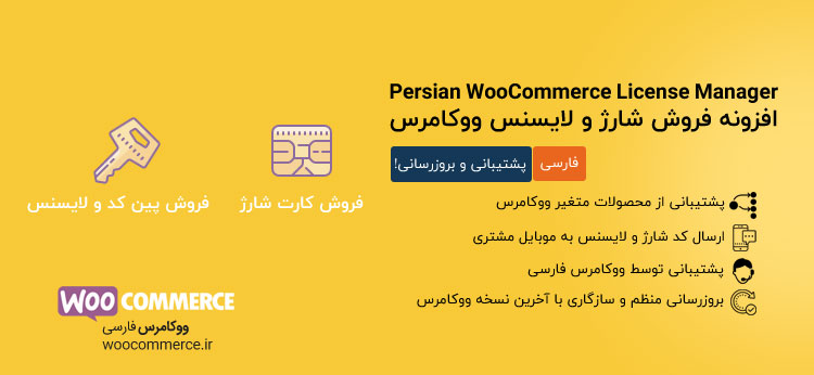 http://woocommerce.ir/wp-content/uploads/persian-woocommerce-license-manager-1.jpg
