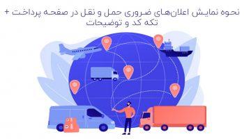 اعلان های ضروری حمل و نقل را جدی بگیرید + نحوه افزودن اعلان ها در صفحه پرداخت