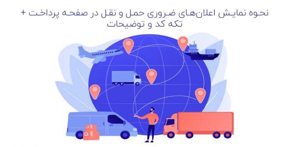 نمایش اعلان های حمل و نقل در صفحه پرداخت