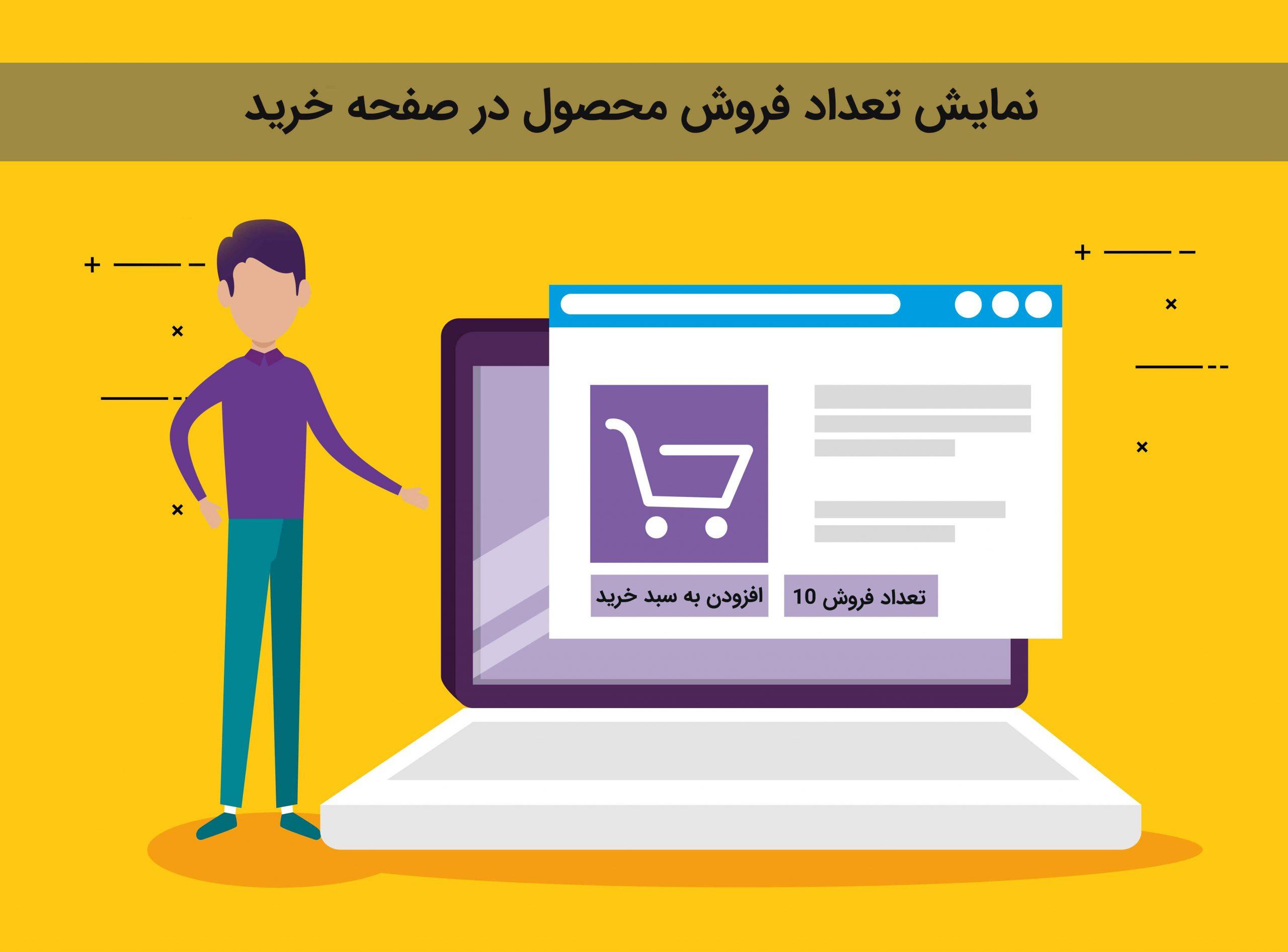 آموزش نمایش تعداد فروش محصول در صفحه خرید
