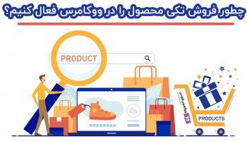 چطور فروش تکی محصول را در ووکامرس فعال کنیم؟