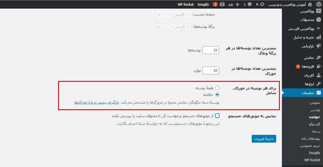 بهینه سازی سایت وردپرسی